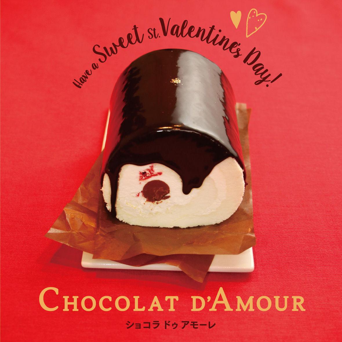 バレンタインロール『ショコラ ドゥ アモーレ』のお知らせ