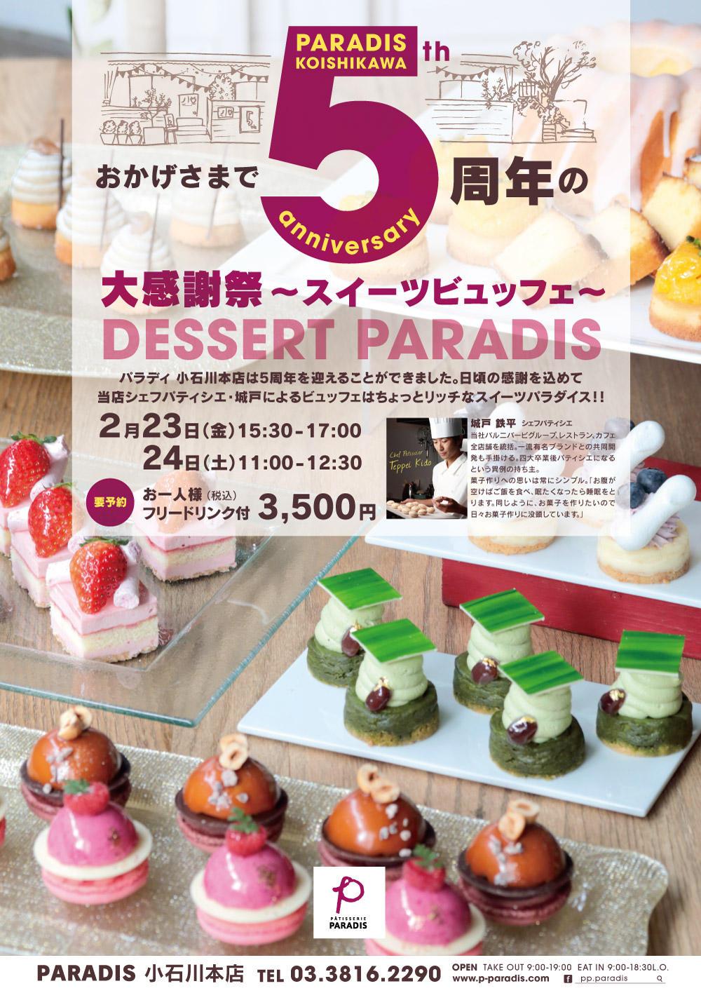 PARADIS_1802_Koishikawa5th_0.jpg