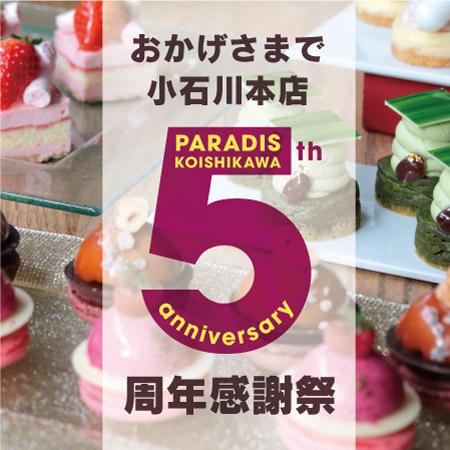 PARADIS 小石川本店 5周年祭