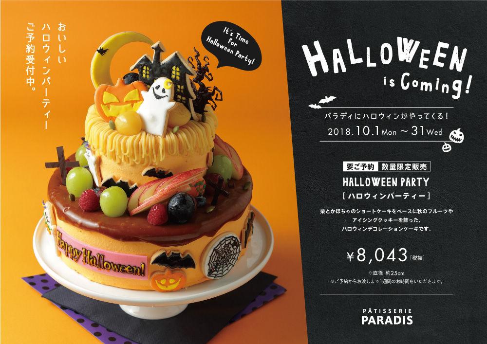 PP_1810_halloweenparty_1.jpg