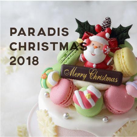 クリスマスケーキのご予約受付中!