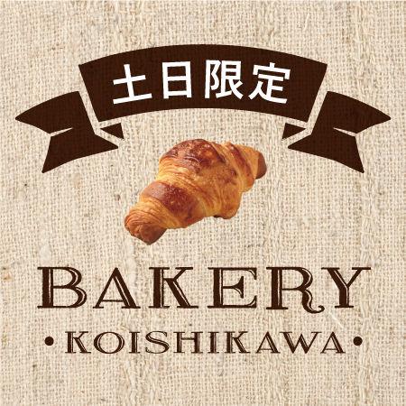 PARADIS小石川本店 【土日限定】ベーカリー始めました