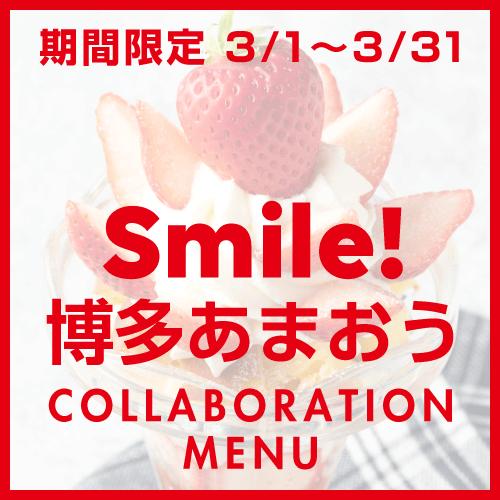【3月31日まで!】アリンコ 京都嵐山本店の博多あまおうフェア