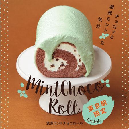 【期間限定】チョコミントロール第二弾が7/13(金)START!