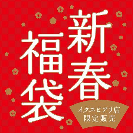 [イクスピアリ店限定]新年福袋を販売いたします!