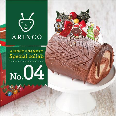 期間限定!「ARINCO×なめこ」コラボ第四弾は初のブッシュドノエル!