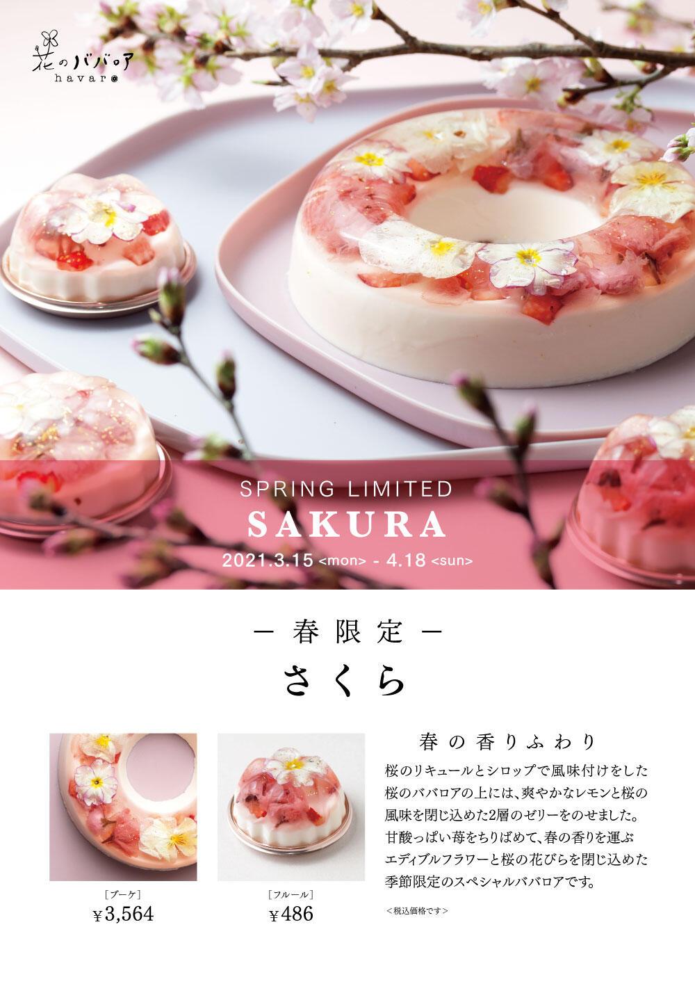 havaro_210315_桜.jpg