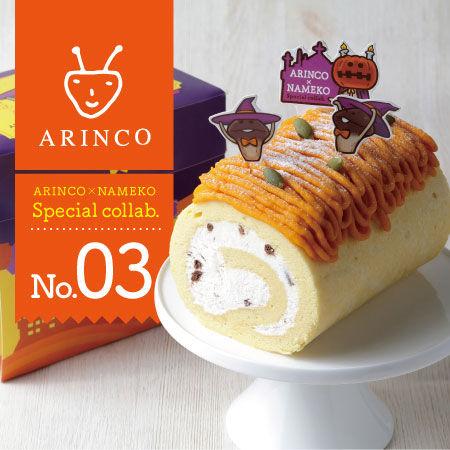 期間限定!「ARINCO×なめこ」コラボ第三弾はハロウィンパーティー♪