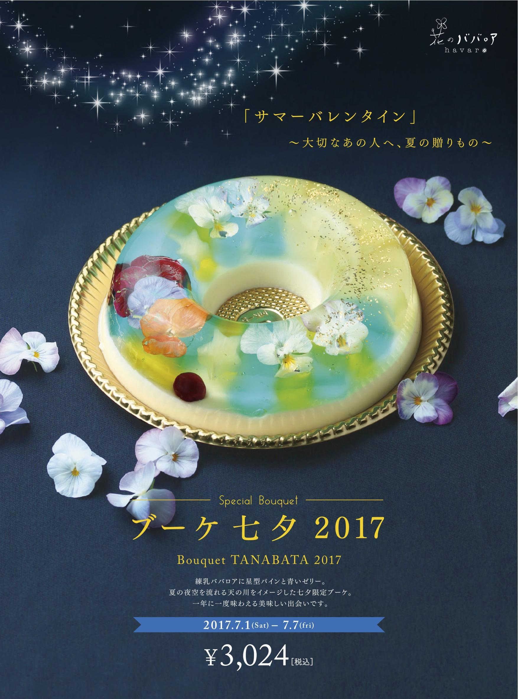 havaro_1707_TanabataA3POP_$B$_(B_$B@5_(B.jpg