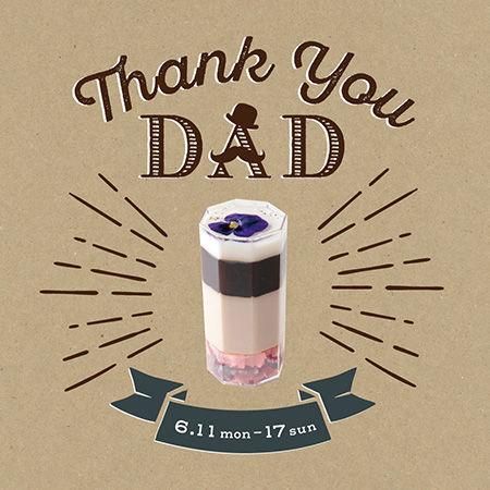 「父の日」限定商品のお知らせ