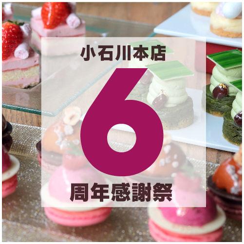PARADIS小石川本店 6周年感謝祭!スイーツビュッフェ開催